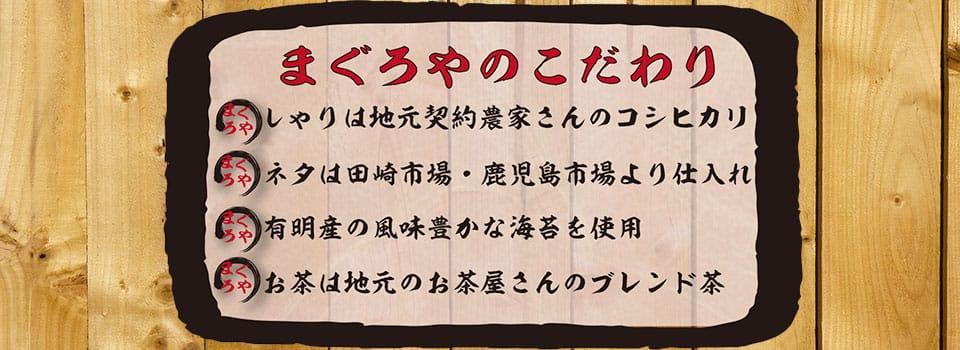 熊本県人吉・球磨郡/回転寿司まぐろや 〜山の中の回転寿司〜